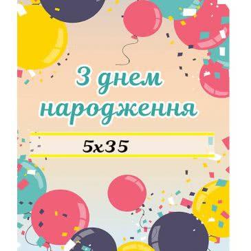 Стенд с днем рождения шарики