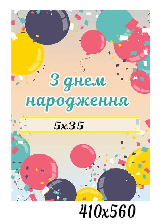 Стенд с днем рождения шарики фото 47513