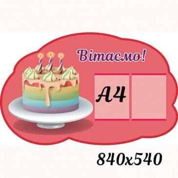 Стенд поздравляем торт