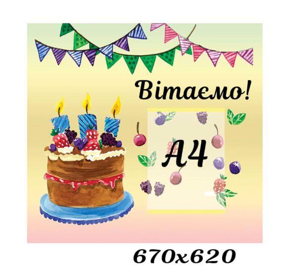 Стенд поздравляем торт гирлянда фото 47510