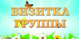 Стенды и плакаты для группы детского сада