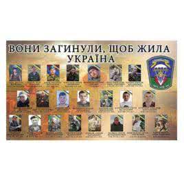Стенд пам'яті загиблим бійцям 79 АМБ