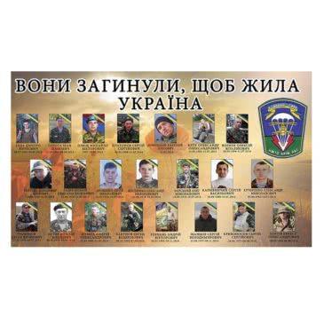 Стенд памяти погибшим бойцам 79 АМБ
