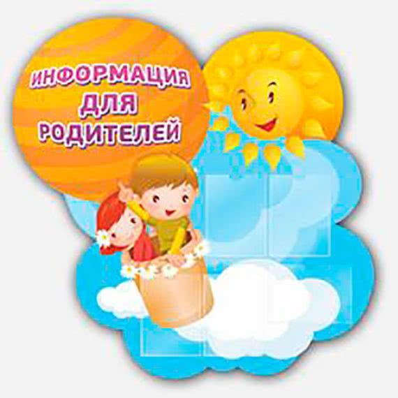 """Стенд """"Информация для родителей Воздушный шар"""" фото 40066"""