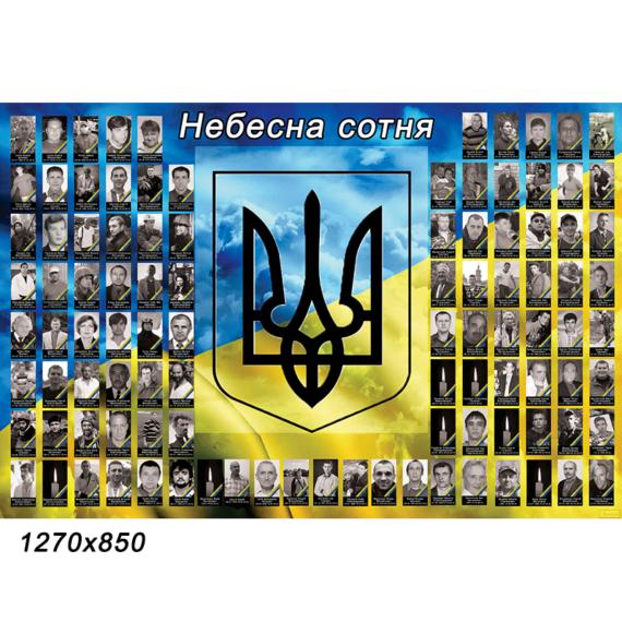 """Стенд небесная сотня """"Флаг"""" фото 43615"""
