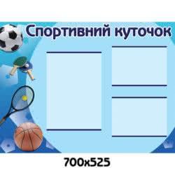 Комплект стендов для группы детского сада фото 39824