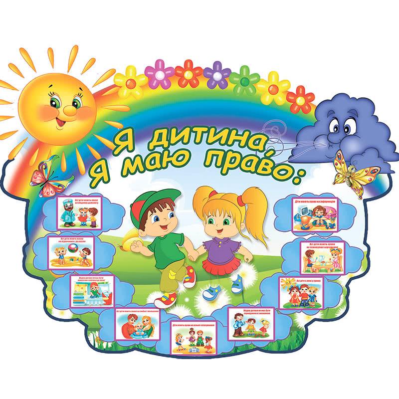 услуги стенд плакат про дитину напряжения
