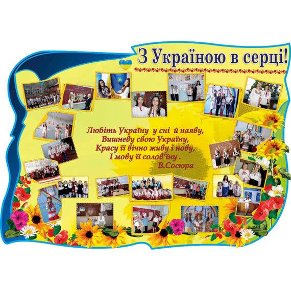"""Стенд коллаж с фоторгафий """"С Украиной в сердце"""" фото 41032"""