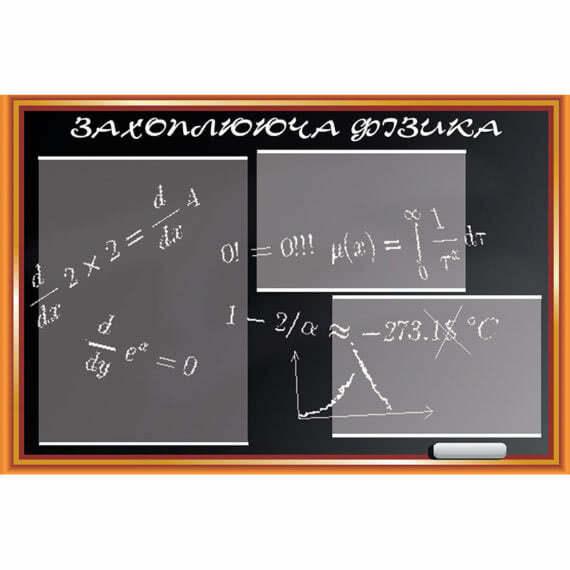 Стенд увлекательная физика фото 41151